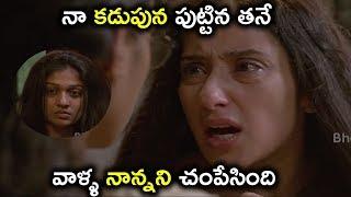 నా కడుపున పుట్టిన తనే వాళ్ళ నాన్నని చంపేసింది | Lady Tiger Movie Scenes | Nayanthara