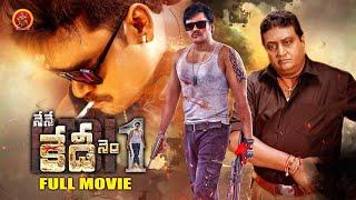 Nene Kedi No 1 Full Movie | 2019 Latest Telugu Full Movies | Shakalaka Shankar | Gurleen Chopra