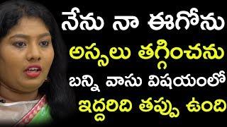 నేను నా ఈగోను అస్సలు తగ్గించను బన్ని వాసు విషయంలో ఇద్దరిది తప్పు ఉంది || Actress Sunitha Boya