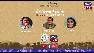 TEA-20 WAR WITH JAY VASAVADA | JAYESH THAKARAR | RJ DEVKI | TEAPOST | Rajkot | Gujarat