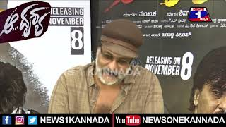 Ravichandran Emontional Talk About Aa drusha Movie Success