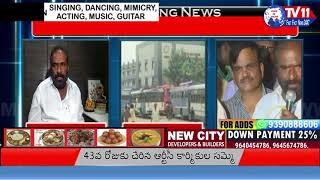RTC JAC CONVENOR ASHWATHAMA REDDY & RAJI REDDY HOUSE ARREST