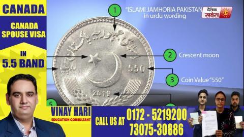 State Bank Of Pakistan ने प्रकाश पर्व पर जारी किया 550rs. का सिक्का
