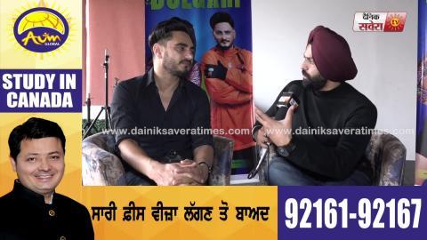 Exclusive Interview : Kulwinder Billa, Shipra Goyal ਗਾਉਗੀ  Babbu Maan ਦਾ ਲਿਖਿਆ ਗਾਣਾ | Dainik Savera