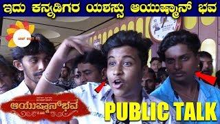 Ayushman Bhava Movie Public Talk || Shivarajkumar || Ayushman Bhava Review