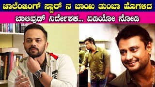 Bollywood Star Director Rohit Shetty Comments On Challenging Star Darshan || ವಿಡಿಯೋ ನೋಡಿ