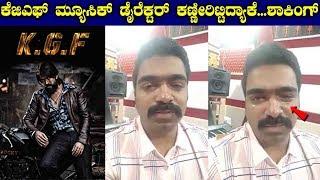 KGF Music Director Ravi Basrur Crying Live || ಕೆಜಿಎಫ್ ಮ್ಯೂಸಿಕ್ ಡೈರೆಕ್ಟರ್ ಕಣ್ಣೀರಿಟ್ಟಿದ್ಯಾಕೆ...ಶಾಕಿಂಗ್