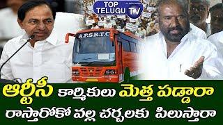 ఆర్టీసీ కార్మికుల రాస్తారోకో In Telangana | Telangana News | TSRTC | KCR | Top Telugu TV Analysis