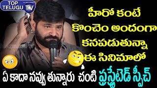 Chalaki Chanti Frustrated Speesh At Raahu Movie Trailer Launch | Tollywood Movie | Top Telugu TV