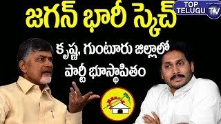 YS Jagan Master Sketch For TDP Party Future | Telugu Political News | YSRCP | Top Telugu TV