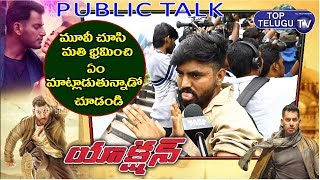 Public Talk On Vishal Telugu Movie Action | Public Opinion On Action Movie | Tollywood Films