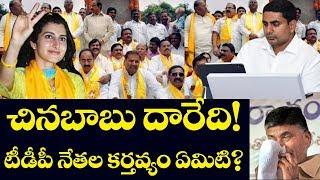 చినబాబు దారేది! TDP నేతల కర్తవ్యం ఏమిటి? | Chandrababu Naidu | Nara Lokesh Babu  | Top Telugu TV