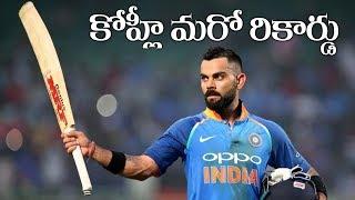 మరో రికార్డు కి చేరువలో కోహ్లీ | Virat Kohli Soon to Create New Record | Sports News | Top Telugu TV