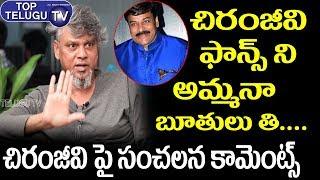 Rakesh Master Sensational  Comments On Chiranjeevi | BS Talk Show | Mega Family | Top Telugu TV