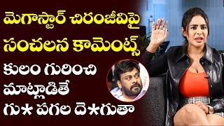 Sri Reddy Comments on Chiranjeevi | BS Talk Show | Top Telugu TV Interviews | Bigg Boss 3 Telugu
