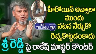 Rakesh Master Counter On Actress Sri Reddy | BS Talk Show | Tollywood Films | Top Telugu TV