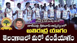 Bhavitha Sri Chits PVT LTD MD Tatipally Srinivas Cunducts Chnadi Yagam in Thousand Pillar Temple