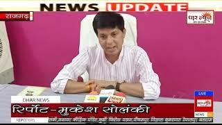 राजगढ़ नगर में कलेक्टर धार बनोठ तथा क्षेत्रीय विधायक ग्रेवाल द्वारा दानदाता को किया सम्मानित