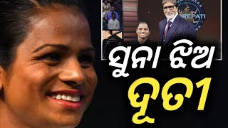Exclusive with Sprinter Dutee Chand - The Pride of Odisha is in KBC  and TIME 100 NEXT Personality