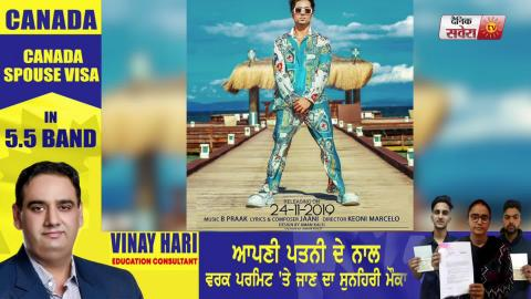 Dance Like | Hardy Sandhu | New Song | First Look | Dainik Savera