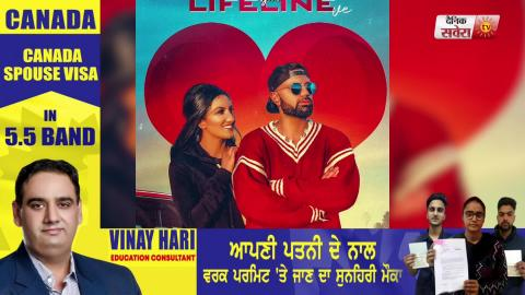 Jatta Ban Lifeline Ve | Gagan Kokri | New Song | First Look | Dainik Savera