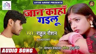 #Rahul_Raushan का सबसे दर्द भरा गीत | Jaan Kaha Gailu | New Bhojpuri Super Hit Song 2019