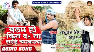 बलम हो किन दs ना साड़ी चमकउवा | #Madhuban Nishad & #Khushaboo Raj | Balam Ho Kin Da Na Sari Chamkauwa