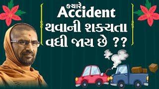 ક્યારે Accident થવાની શક્યતા વધી જાય છે ?? -  પૂ. સદ. સ્વામી શ્રી નિત્યસ્વરૂપદાસજી