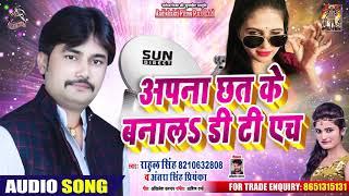Antra Singh Priyanka का New भोजपुरी #Song - अपना छत के बनाल डी टी एच - Rahul Singh - New Song