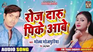 Bhola Bhojpuriya का सुपरहिट Song - रोज दारू पीके आबे - Bhojpuri New Song 2019