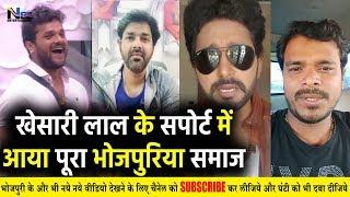 Akshara Singh को छोड़ भोजपुरी के सभी छोटे बड़े Superstar ने किया #KhesariLal का सपोर्ट  #BiggBoss13