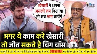अगर ये काम करे Khesari Lal तो जीत सकते है बिग बॉस 13 | Khesari lal can win Bigg Boss 13