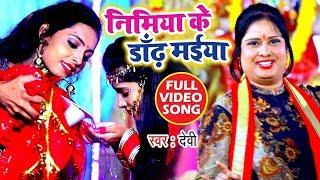 #Video #Song - Nimiya Ke Dandh Maiyya - Singer Devi - Bhojpuri Song - Devi Geet 2019