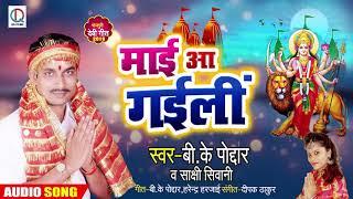 माई आ गइली | Maai Aa Gaili | V K Poddar,Sakshi Shivani | Devi Geet 2019 | Bhojpuri Song