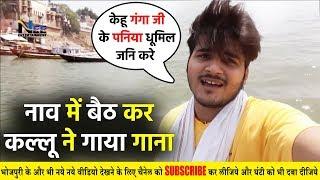 अरविन्द अकेला उर्फ़ Kallu जी ने गंगा को स्वक्छ रखने के लिए गाया गाना #KalluVaranasi