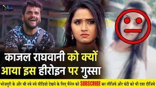 Kajal Raghwani को क्यों आया भोजपुरी के इस हीरोइन पर गुस्सा #KhesariLalSaveBB13