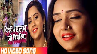 #Kajal Raghwani #Video Song #छठ गीत -पेन्हीं ना बलम जी पियरिया-Chhath Song 2019
