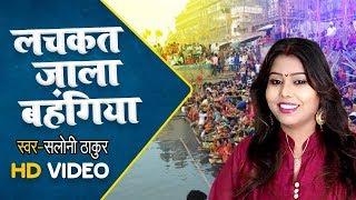 #CHHATH #VIDEO #SONG 2019 #SALONI #लचकत_जाला_बहंगिया #FULL #HD