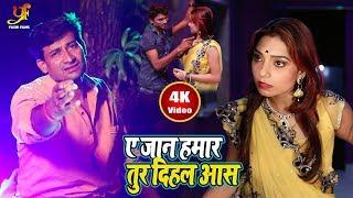 #2019 का सबसे दर्द भरा VIDEO SONG - ए जान हमार तुर दिहल आस - Nakul Rai - New Bhojpuri Sad Songs