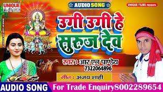 Ugi Ugi Suruj Dev !!  उगी उगी हे सुरुज देव !! R.N PANDEY !! BHOJPURI CHHATH SONG 2019