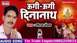 Latest Bhojpuri Paramparik Chhath Song 2019 || Ugi Ugi Dinanath || Niraj Chanchal