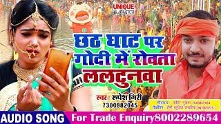 Chhath Puja Song 2019 - Rupesh Giri || Chhath Ghat Par Godi Me Rowata Laltunawa || Chhath Geet DJ