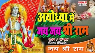 आप भी बोलिये - ???????? जय श्री राम ???????? अयोध्या में जय जय श्री राम होगा // Vaibhav Nishant Letest Song
