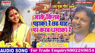Superhit Chhath Geet 2019 | जाके कीनब पड़ाका रे छठ घाट पर करब धमाका रे | Vaibhav Nishant