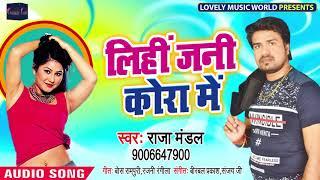 लिहि जनि कोरा में - Raja Mandal | Lihi Jani Kora Me | Dhobi Geet | Bhojpuri Song 2019