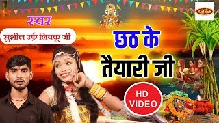 छठ के तैयारी जी || Chhath Ke Taiyari Ji || Sushil Urf Niku Ji ||  Bhojpuri Chhath Geet 2019