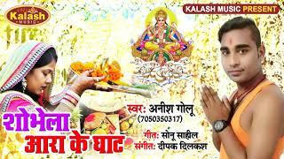 शोभेला आरा के घाट ||  Shobhela Ara Ke Ghat || Anish Golu  ||  Chhath Song 2019 || Kalash Music