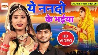 ये ननदो के भईया || A Nanado Ke Bhaiya || Sushil Urf Nikku Ji || Bhojpuri Hit Song 2019 | New song
