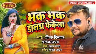 Deepak Dildar Bhojpuri song 2019 -  Bhak Bhak Dalda Fekela - Bhojpuri songs 2019