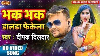 New Bhojpuri HD Song 2019 Deepak Dildar bhak bhak dalda fekela -  lagan me dalda fenkata